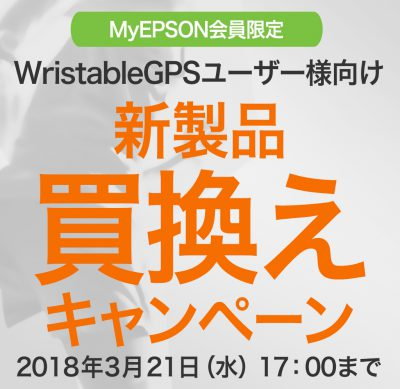 WristableGPSをお持ちのお客様限定!新製品買換えキャンペーン